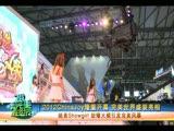 Chinajoy2012完美世界首日花絮