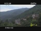 《茶叶之路》 20120727 第十九集 星子桃源
