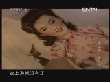 《老上海广告人》第三集 杭穉英(下) 00:23:27