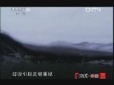 《地理中国》 20120729 暑期特别节目《地球家园》——海洋杀手(下)