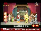 《琴珠怨》 第十二场 怒禁皇帝 看戏 - 厦门卫视 00:10:37