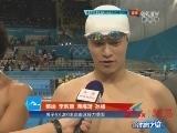 [赛后采访]孙杨:总结经验 为中国创造奇迹