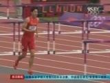 [田径]伦敦碗的那4个小时 刘翔的第3届奥运会