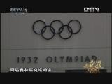我们的奥林匹克 第三集 突破·1984 [特别呈现]