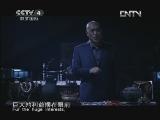 《探索·发现(亚洲版)》 20120817 黄金潜艇