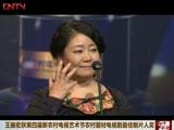 王振宏获第四届新农村电视艺术节农村题材电视剧最佳制片人奖