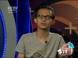 """《动漫江湖》之杭州动漫节""""国际知名动画师刘大伟""""专访"""