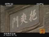 《走遍中国》 20120821 中国古镇(2)赊店:铁旗商魂