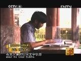 《走遍中国》 20120822 中国古镇(3)龙华:神秘大佛