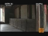 《走遍中国》 20120823 中国古镇(4)嵩口:富居深山