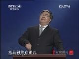 《百家讲坛(亚洲版)》 20120824 春秋五霸(十六)一鸣惊人