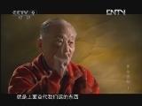 黄金密档-国库黄金运台揭秘第1集[发现之路]20120827