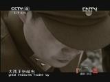 《探索·发现(亚洲版)》 20120828 大西国迷图(下集)