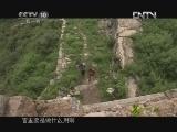 《茶叶之路》 20120828 第五十一集 太行古道(上)