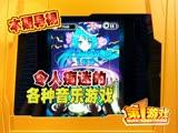 《第一游戏》2012年第35期