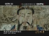 河北蔚县清代《百工图》壁画 00:13:53