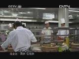 《茶叶之路》 20120901 第五十五集 乔家面食