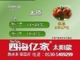 《农业气象》_20120905_06:00