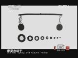 《探索·发现(亚洲版)》 20120908 杆秤岁月