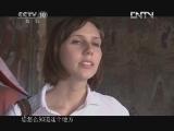 《茶叶之路》 20120909 第六十三集 鸡鸣古驿