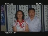 《探索·发现》  20120910 辛亥革命中的常州人(六)