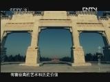 帝国的背影 第一集 墙外孤陵 [发现之路]