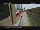 《茶叶之路》 20120911 第六十五集 张库俄商