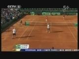 [网球]布莱恩兄弟为美国挽救首个赛点