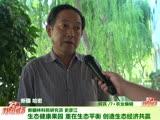 史彦江:生态健康果园 重在生态平衡 创造生态经济共赢