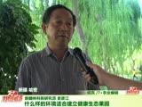 史彦江:什么样的环境适合建立健康生态果园