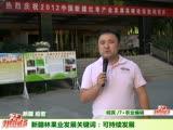 新疆林果业发展关键词:可持续发展