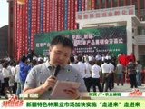 """新疆特色林果业市场加快实施""""走进来""""走进来"""