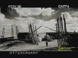 《茶叶之路》 20120918 第七十二集 塞外驿站