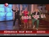 """韩国神曲席卷全球 """"骑马舞""""江南Style横空出世"""