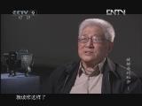 《时代写真》 20120921 破解鬲的秘密(上集)