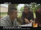 《走遍中国》20120923中国古镇(34)松口:南洋首站