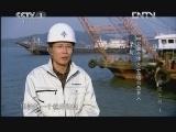[超级工程]港珠澳大桥—修建人工岛