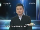 """《文化视点》 20120925 第十二届精神文明建设""""五个一工程""""奖作品巡礼"""