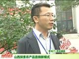 第十届中国国际农产品交易会<br>山西探索农产品直销新模式