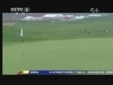 [高尔夫]高尔夫球团体赛结束第二轮争夺