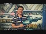 《防务新观察》 20120929 大国利器,为和平和安全起航!