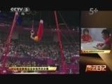 [奥运日记]陈一冰:中国体操男团的奥运征程