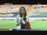 [亚冠]天河体育场今晚球迷上座率将超过4万