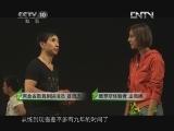 《茶叶之路》 20121003 第八十七集 来自中国的问候
