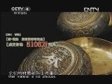 《探索·发现(亚洲版)》 20121006 手艺——景泰之蓝