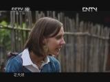 《茶叶之路(精编) 第八集 晋商故里》 20121006