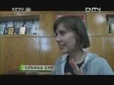 《茶叶之路》 20121006 第九十集 草原的记忆