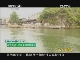 北纬30度中国行之远方的家  43--91集 - 大寒 - 大寒
