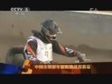 [赛车]中国全地形车极限挑战赛山东东瀛落幕