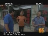 《走遍中国》20121009中国古镇(49)百寿:长寿秘诀